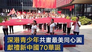 深港青少年共画最美同心圆 献礼新中国70华诞 | CCTV