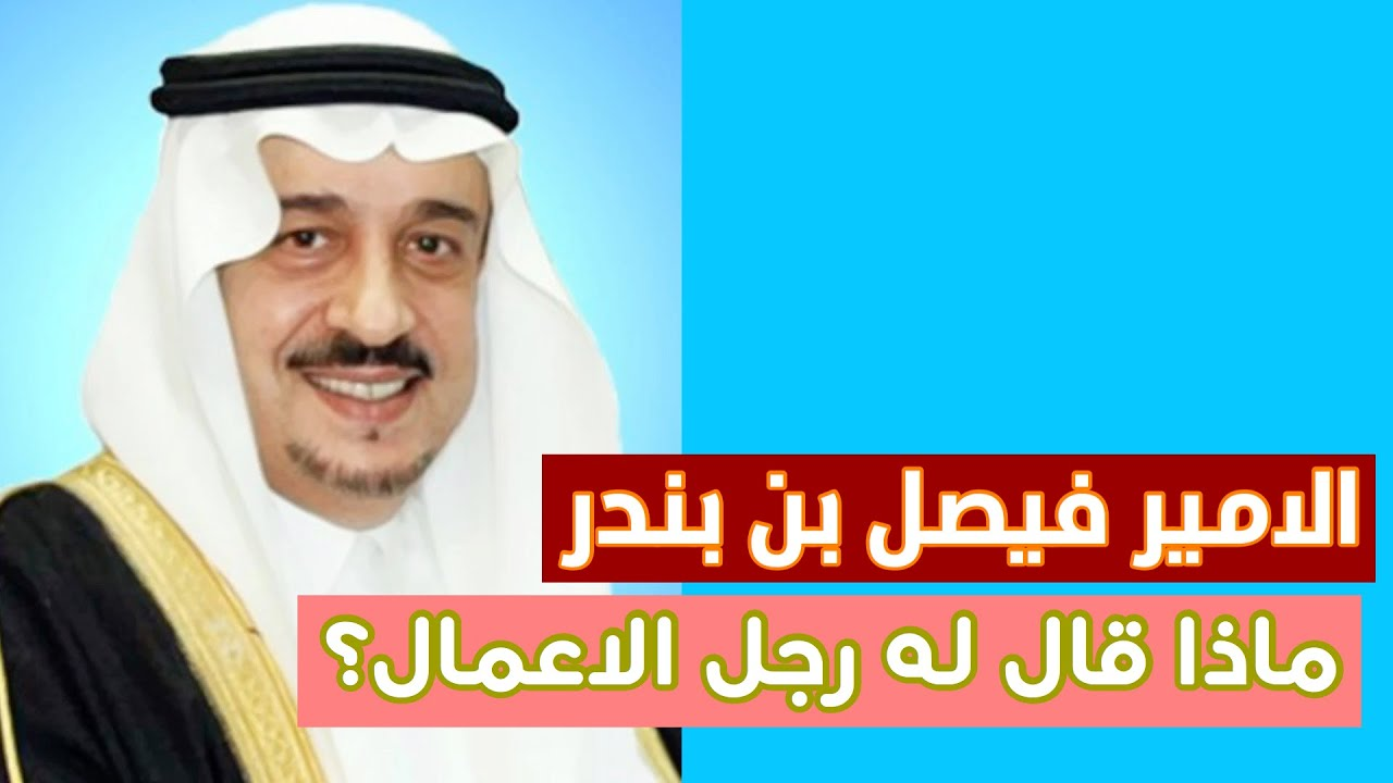 الامير فيصل بن بندر آل سعود اسمعوا وش قال لرجل الاعمال Youtube