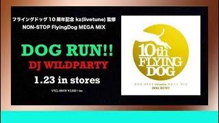 フライングドッグ10周年記念 kz(livetune)監修 NON-STOP FlyingDog MEGA MIX  DOG RUN!!/DJ WILDPARTY 試聴動画