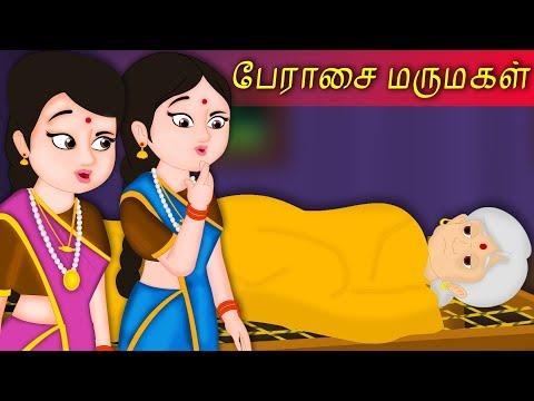 பேராசை-மருமகள்-|-greedy-daughter-in-law-story-|-bedtime-stories-for-kids-|-tamil-moral-stories