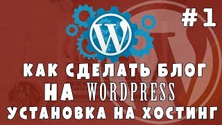 видео Блог про WordPress