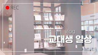 [Vlog] 교대생 일상? | 경인교대 수업? | 미술…