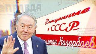 Нурсултан Назарбаев II Рожденные в СССР