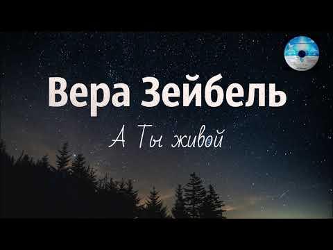 Христианская Музыка    Вера Зейбель - А Ты живой (2019)