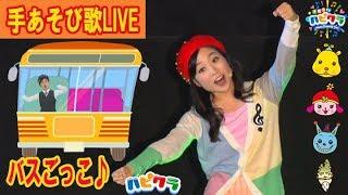 【手遊び歌LIVE】バスごっこ ~Finger play songs♪~