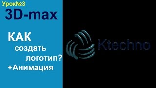 3D max создание логотипа 03