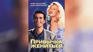 Привычка жениться (1991)