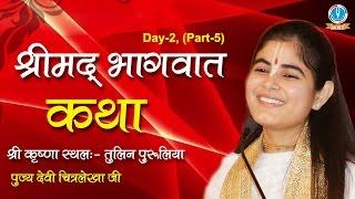 Shrimad Bhagwat Katha !! Tulin Puruliya Day 2 (Part 5) !! Pujay Devi Chitralekhaji