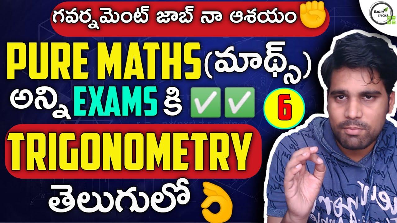 trigonometry classes in telugu 6👌 pure maths classes in telugu Tricks SSC CGL NTPC ALL Exam Tricks