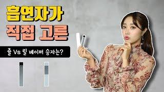 신상 액상 전자담배 쥴 Vs 릴 베이퍼 리얼 비교 후기…