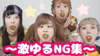 激ゆるNG集☆フルーツ女子会!【Ami×Ayaka×RinRin×Kumamiki】Girls Night! Just having fun thumbnail