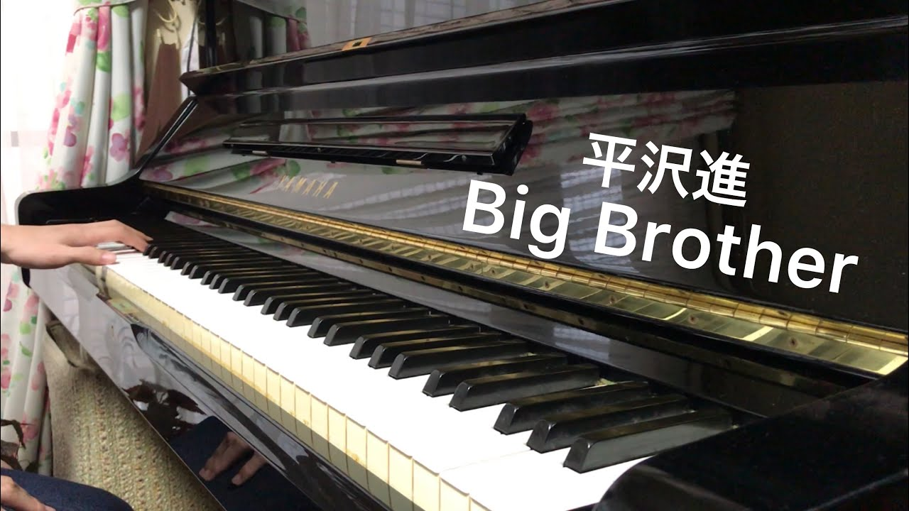 進 brother 平沢 big