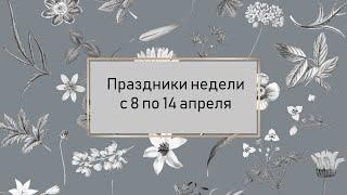 Праздники недели с 8 по 14 апреля 2021