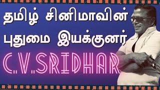 ஜெயலலிதாவின் குரு, சினிமாவின் காதலன், சி.வி.ஸ்ரீதர்   #CVSRIDHAR   #Tribute to C V Sridhar