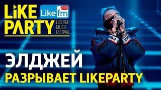 ЭЛДЖЕЙ - Aqua, Минимал, 360° на Like Party!