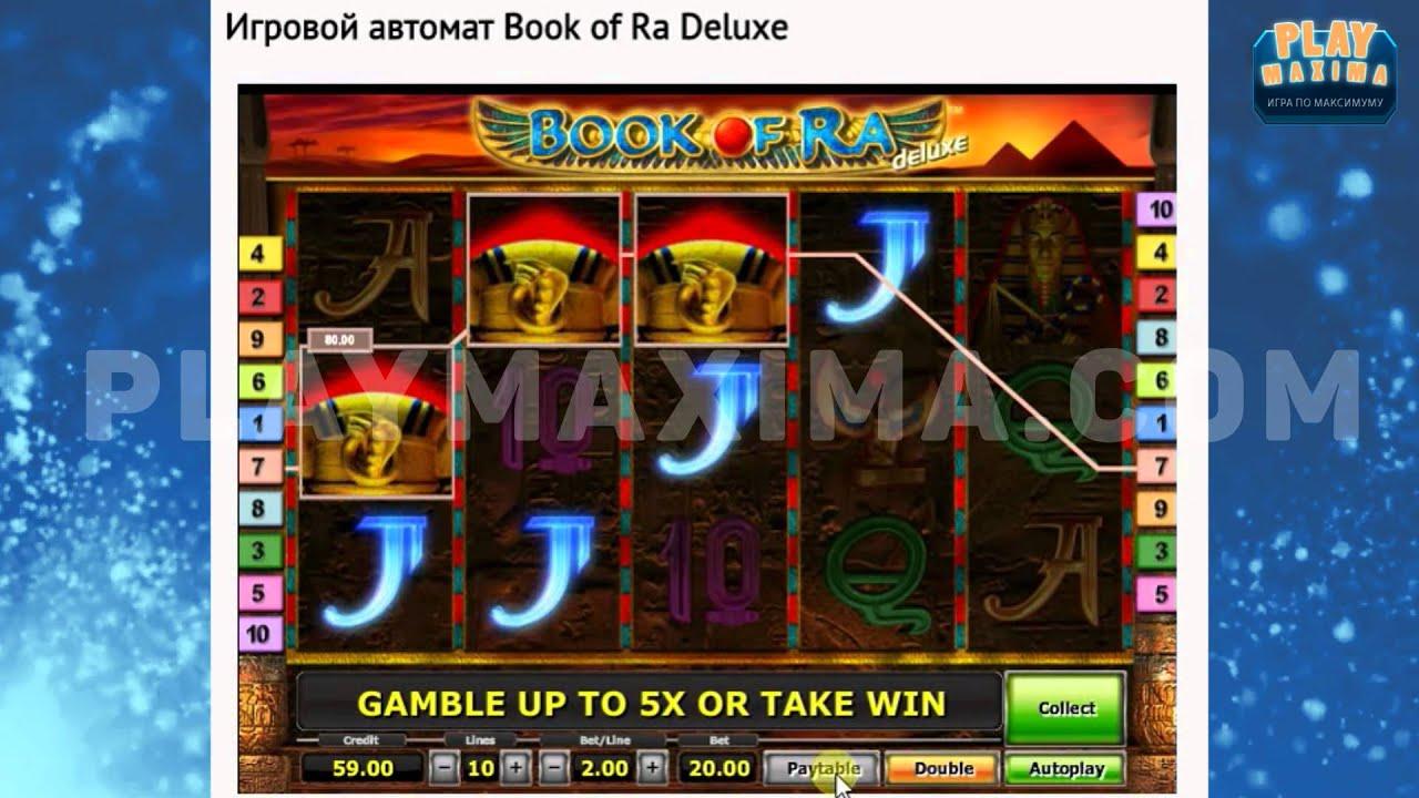 Book of ra deluxe скачати