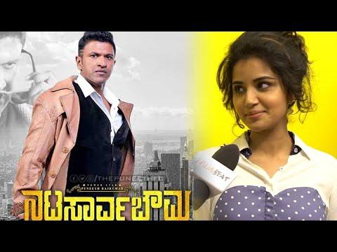 Nata Sarvabhouma Kannada Movie : ಪುನೀತ್ ರಾಜ್ ಕುಮಾರ್ ಬಗ್ಗೆ ನಟಿ ಅನುಪಮಾ ಪರಮೇಶ್ವರನ್ ಹೇಳಿದ್ದು ಹೀಗೆ