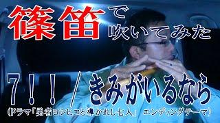 勇者ヨシヒコと導かれし七人 エンディングテーマ.