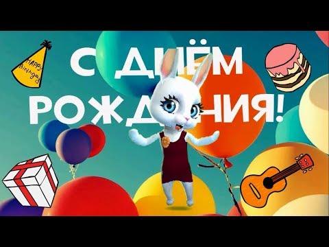 Zoobe Зайка Твой день рождения!!!! Классное поздравление!!!! - Видео на ютубе