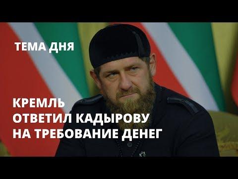 Кремль ответил Кадырову