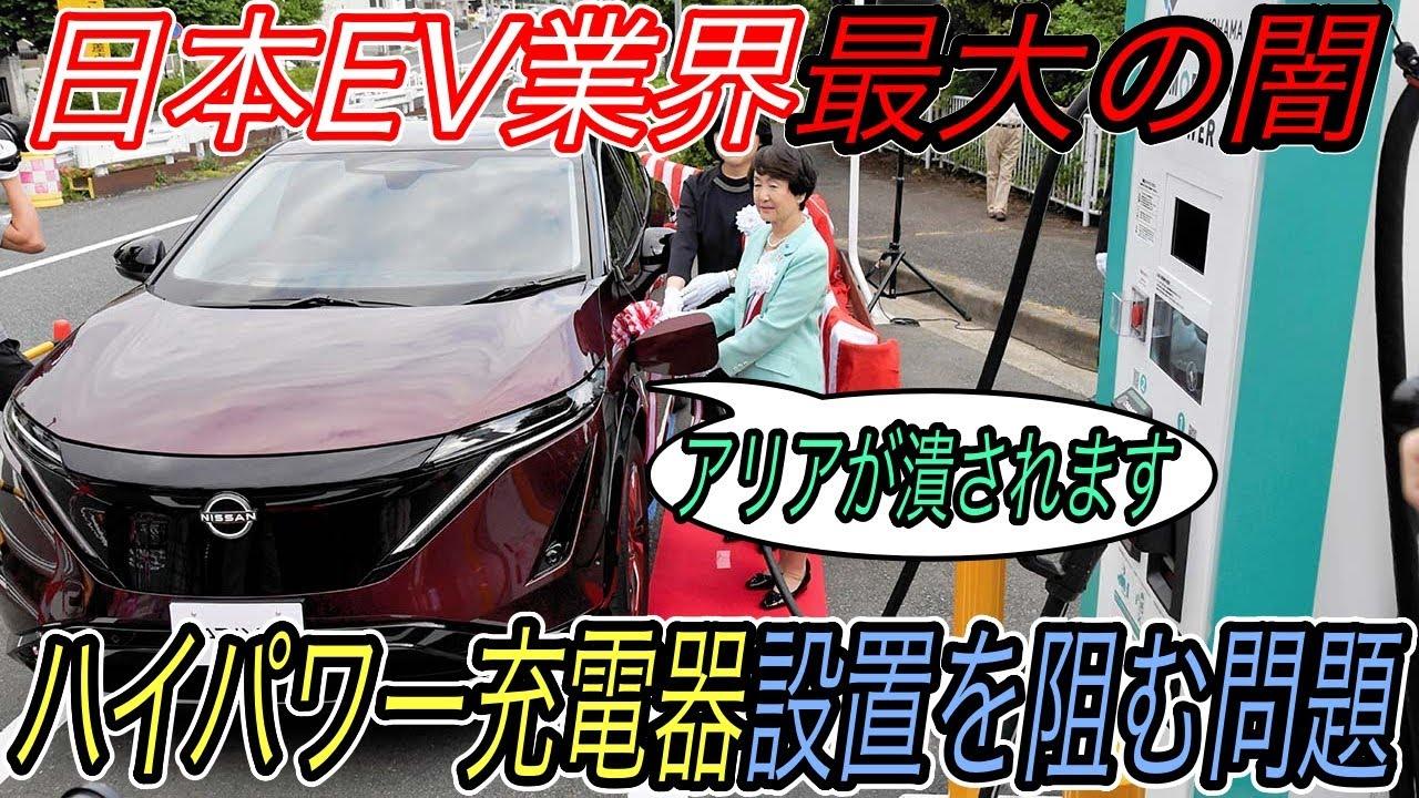 【日本の闇が日産アリアを潰す】ガラパゴスに突き進む日本EV市場の諸悪の根源をズバりお話しします