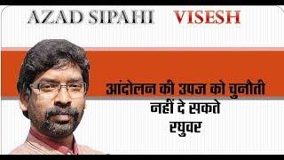 हेमंत सोरेन ने दिया रघुवर दास को जवाब | AZAD SIPAHI VISESH