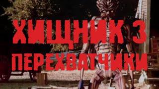 """Обзор на фильм """"Хищник-3:Перехватчики"""""""