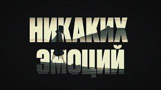 The Limba, Andro, Navai - Никаких эмоций (Official Lyric Video)