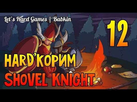 HARD'КОРИМ [Shovel Knight #12] STRANDED SHIP - POLAR KNIGHT №2