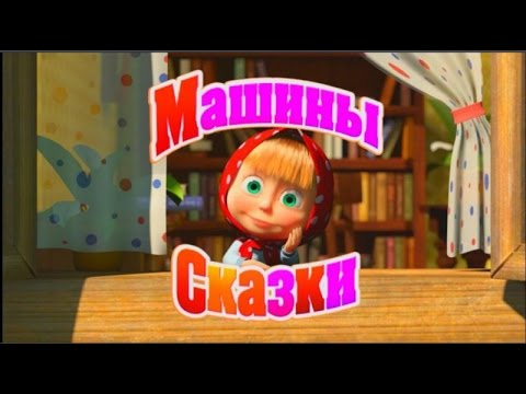 Маша и Медведь - МАШИНЫ СКАЗКИ - Волк и семеро козлят HD - Смотреть сказки про Машу  - игры