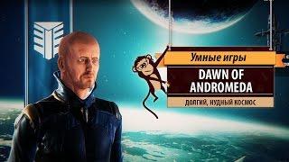 Dawn Of Andromeda: обзор игры и рецензия