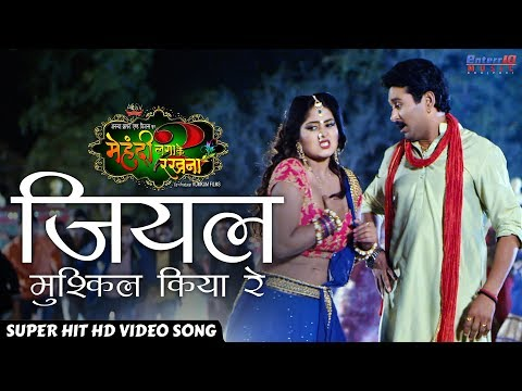 Jiyal Mushkil kiya Re - जियल मुश्किल किया रे | Bhojpuri Romantic Item song |