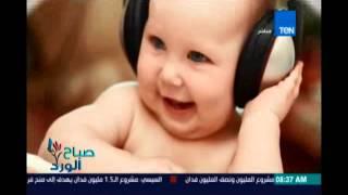 صباح الورد | العزف علي الألات الموسيقية يغير مسار نمو دماغ الطفل