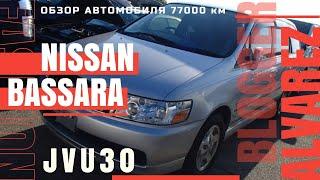 Nissan Bassara.  Новый, как с конвейера.  Пробег 77 000 км. Реально?