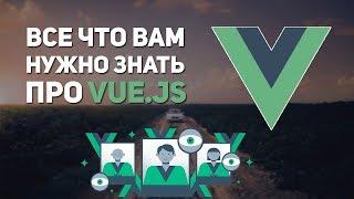 Все что вам нужно знать про Vue js