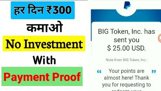 BIG TOKEN $25 PAYMENT PROOF | EARN FREE PAYPAL CASH BY COMPLETED SIMPLE SURVEY | NO INVESTMENT APP