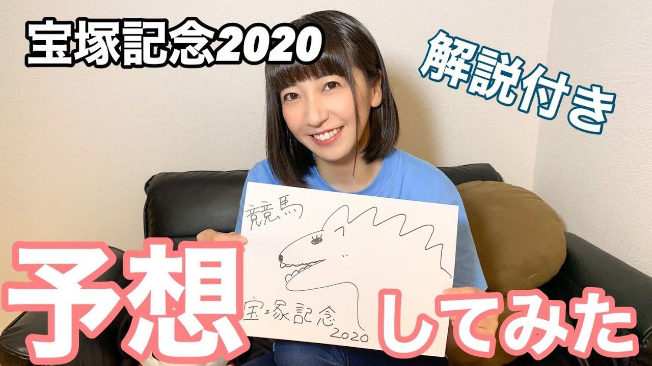 【競馬】宝塚記念2020やってみたけど結果はどうなの!?【GⅠ】