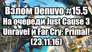 Взлом Denuvo #15.5 (23.11.16). На очереди Just Cause 3 (MGS 5), Unravel и Far Cry: Primal!