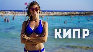 Отдых на Кипре. Море, пляжи, голубая лагуна.(Какой он, отдых на Кипре? Мы покажем лучшие пляжи Протараса и Айя-Напы. Проедимся по достопримечательностям...., 2016-09-10T09:21:46.000Z)