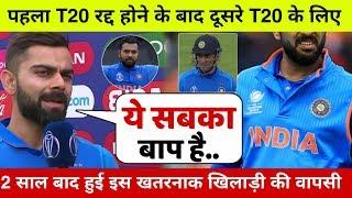 देखिये,दुसरे T20 में साउथ अफ्रीका के पर्खछे उड़ाने के लिए टीम में 3 साल बाद लोटा यह भूखा शेर,सब हैरान