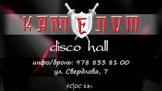 диско бар КАМЕЛОТ