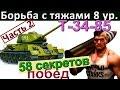 Т-34-85   58 секретов побед (часть 2). Как играть на Т 34-85. Разбор ошибок Т 34 85.