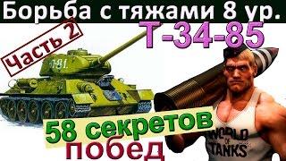 Т-34-85 | 58 секретов побед (часть 2). Как играть на Т 34-85. Разбор ошибок Т 34 85.