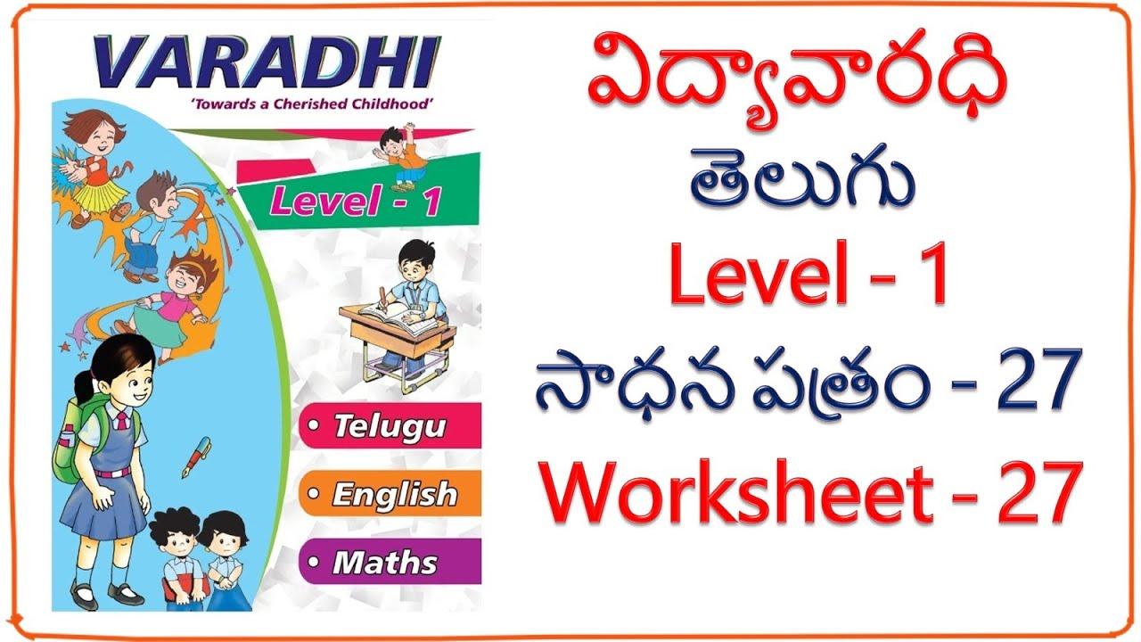 విద్యా వారధి, స్థాయి 1, తెలుగు, సాధన పత్రం 27, Vidya Varadhi, Telugu Subject, Level 1, Worksheet 27