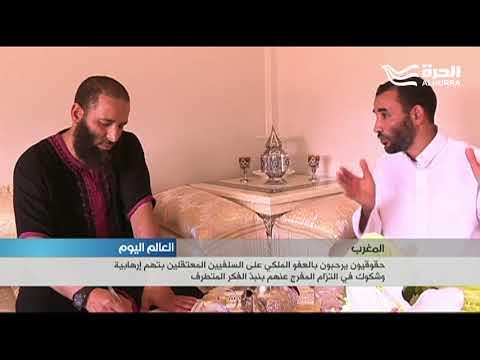 حقوقيون مغاربة يرحّبون بالعفو الملكي على السلفيين المعتقلين بتهم إرهابية