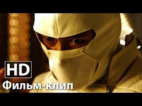 G. I. Joe: Бросок кобры 2 - Фильм-клип 1 | HD