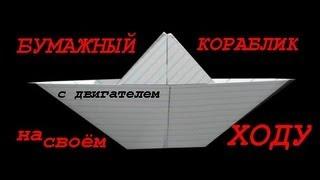 Бумажный кораблик с мотором
