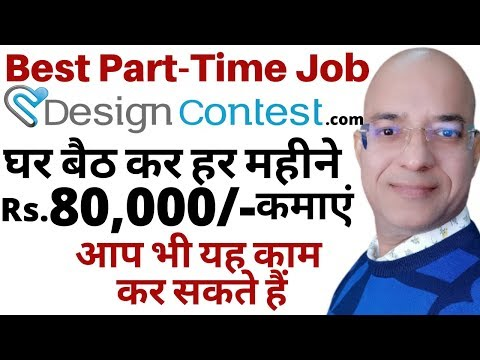 Good income Part Time job | Work from home | DesignContest | paypal | freelance | पार्ट टाइम जॉब |