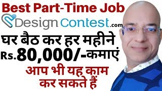 Good income Part Time job   Work from home   DesignContest   paypal   freelance   पार्ट टाइम जॉब  
