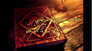 سورة الفرقان للقارئ مصطفى الفرجاني
